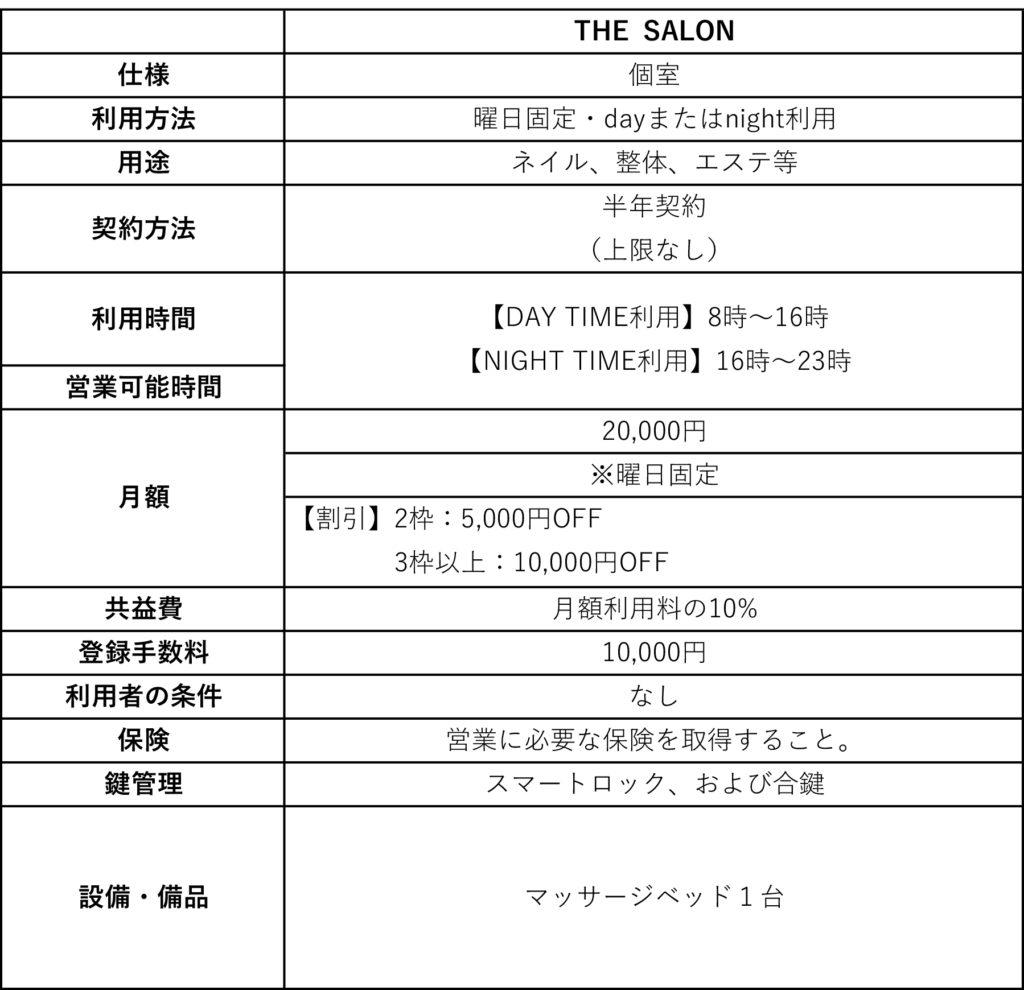 THE SALON料金表